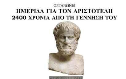 Ημερίδα για τον Αριστοτέλη:2400 χρόνια από τη γέννησή του(πρόγραμμα)
