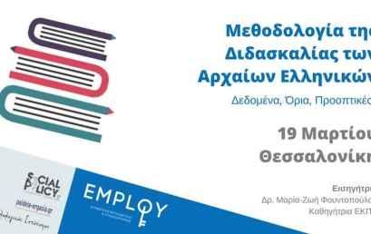 Σεμινάριο:Μεθοδολογία της Διδασκαλίας των Αρχαίων Ελληνικών