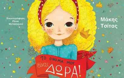 """Παρουσίαση του βιβλίου """"Το όνομά μου είναι Δώρα!"""" του Μάκη Τσίτα στον ΙΑΝΟ"""