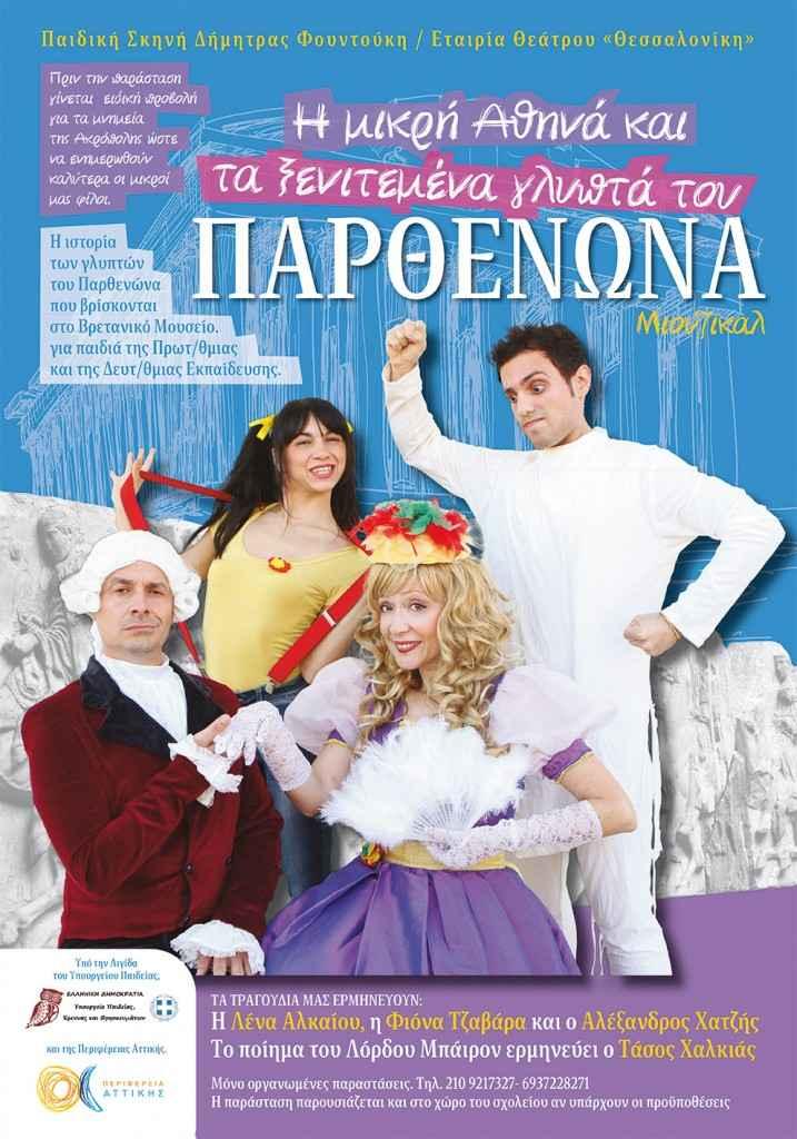 Θεατρική παράσταση:Η μικρή Αθηνά και τα ξενιτεμένα γλυπτά του Παρθενώνα