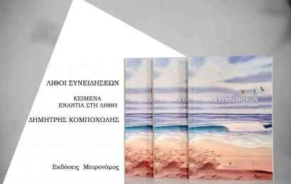 """Παρουσίαση βιβλίου """"Λίθοι Συνειδήσεων"""""""