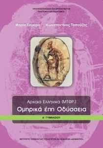 Ραψωδία Ο – Επιστροφή του Τηλέμαχου στην Ιθάκη(video)