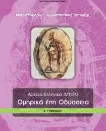 Προτάσεις διδακτικής αξιοποίησης της Ομήρου Οδύσσειας