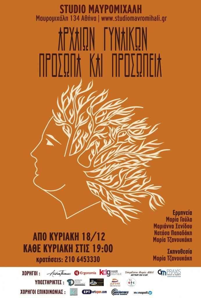 Θεατρική παράσταση:Αρχαίων Γυναικών πρόσωπα και προσωπεία