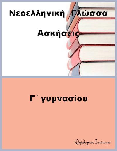 Λεξιλογικές ασκήσεις (Μετωνυμία-Πολυσημία-Υπώνυμα-Ομώνυμα-Παρώνυμα)