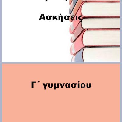 Νεοελληνική Γλώσσα Γ´ Γυμνασίου: Αναφορικές προτάσεις (4η ενότητα)