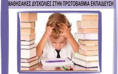 Εκδήλωση: Μαθησιακές δυσκολίες σε παιδιά πρωτοβάθμιας εκπαίδευσης