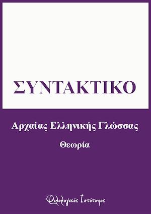 Συντακτικό Αρχαίων Ελληνικών: Κοινοί τρόποι εισαγωγής δευτερευουσών προτάσεων (ὅτι, ὅ,τι, ὅτε)