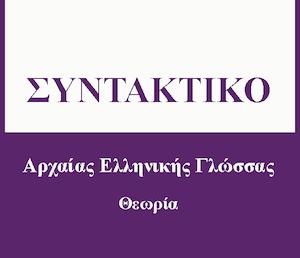 Συντακτικό Αρχαίων Ελληνικών: Το αντικείμενο