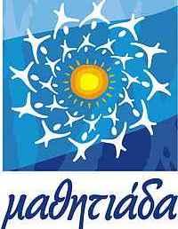 Ενημέρωση για τη Διοργάνωση της 1ης Περιφερειακής Μαθητιάδας Κρήτης