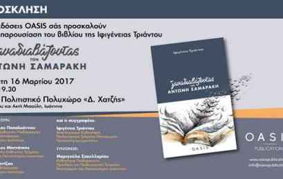 Παρουσίαση βιβλίου: Ξαναδιαβάζοντας τον Αντώνη Σαμαράκη
