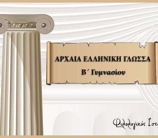 Αρχαία Ελληνική Γλώσσα Β´ Γυμνασίου: Ασκήσεις στην υποτακτική