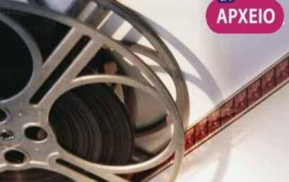 Πρόσκληση σε εκδήλωση του ΙΕΠ με θέμα: H αξιοποίηση των ψηφιακών αρχείων στην εκπαιδευτική διαδικασία