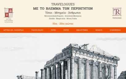 Με το βλέμμα των Περιηγητών-Travelogues