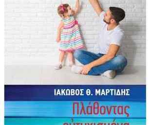 Πλάθοντας ευτυχισμένα παιδιά:παρουσίαση του βιβλίου του κ. Ιάκωβου Μαρτίδη