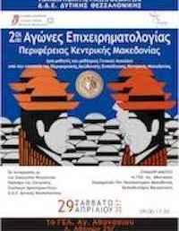 2οι Περιφερειακοί Αγώνες Επιχειρηματολογίας Κεντρικής Μακεδονίας (29/4/2017)