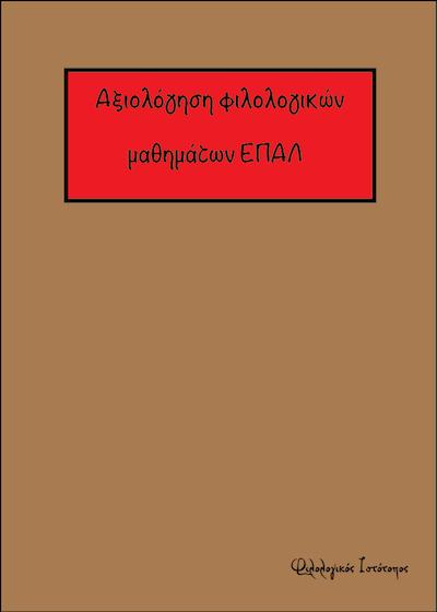 Ενημέρωση Φιλολόγων σχετικά με τις «Οδηγίες για τον τρόπο αξιολόγησης των φιλολογικών μαθημάτων όλων των τάξεων Ημερησίων και Εσπερινών Επαγγελματικών Λυκείων για το σχολικό έτος 2016-2017»