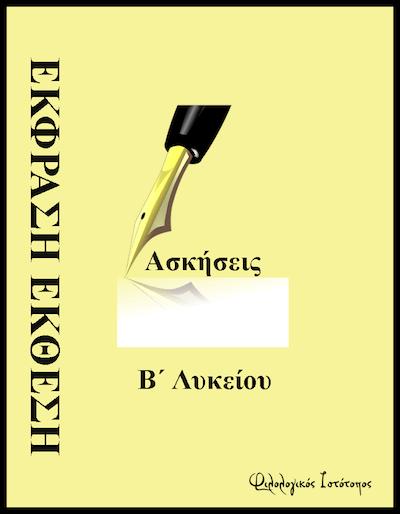 Νεοελληνική Γλώσσα  Β´ Λυκείου: Ασκήσεις (αναφορικές προτάσεις, σύνδεση προτάσεων, σημεία στίξης)