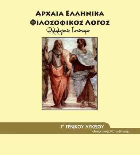 """Πλάτωνος """"Πολιτεία""""(Ενότητα 12):Λεξιλογική άσκηση"""