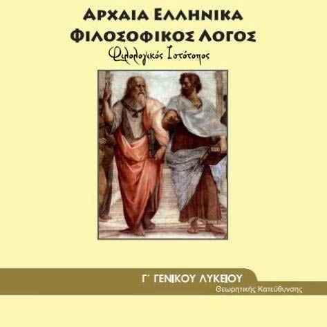 """Αριστοτέλη """"Ηθικά Νικομάχεια"""" 1, 7"""
