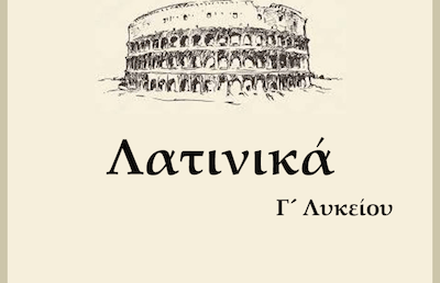 Λατινικά: Κριτήριο αξιολόγησης (Κείμενα: 20, 21, 24)
