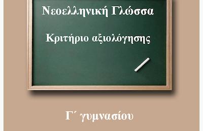 Νεοελληνική Γλώσσα Γ´ Γυμνασίου: 5η Ενότητα-Πόλεμος & ειρήνη(Κριτήριο αξιολόγησης)