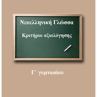 Νεοελληνική Γλώσσα Γ´ Γυμνασίου: 2η Ενότητα-Τη γλώσσα μου έδωσαν ελληνική…(Κριτήριο αξιολόγησης)