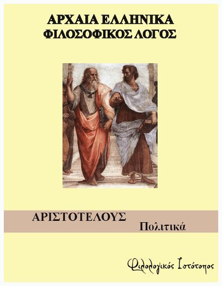 """Αριστοτέλη """"Πολιτικά"""" 15-16: Κριτήριο αξιολόγησης"""