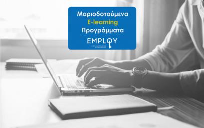 Εκπαίδευση στην Επαγγελματική Συμβουλευτική  & Προσανατολισμό και στη Συμβουλευτική Καριέρας(Μοριοδοτούμενο e-learning πρόγραμμα 300 ωρών)