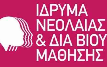 Ανακοίνωση ΙΝΕΔΙΒΙΜ για τη στέγαση των φοιτητών Παν.Κρήτης