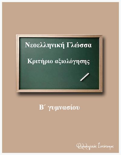 Νεοελληνική Γλώσσα Β´ Γυμνασίου: Το σχολείο στο χρόνο (Κριτήριο αξιολόγησης)