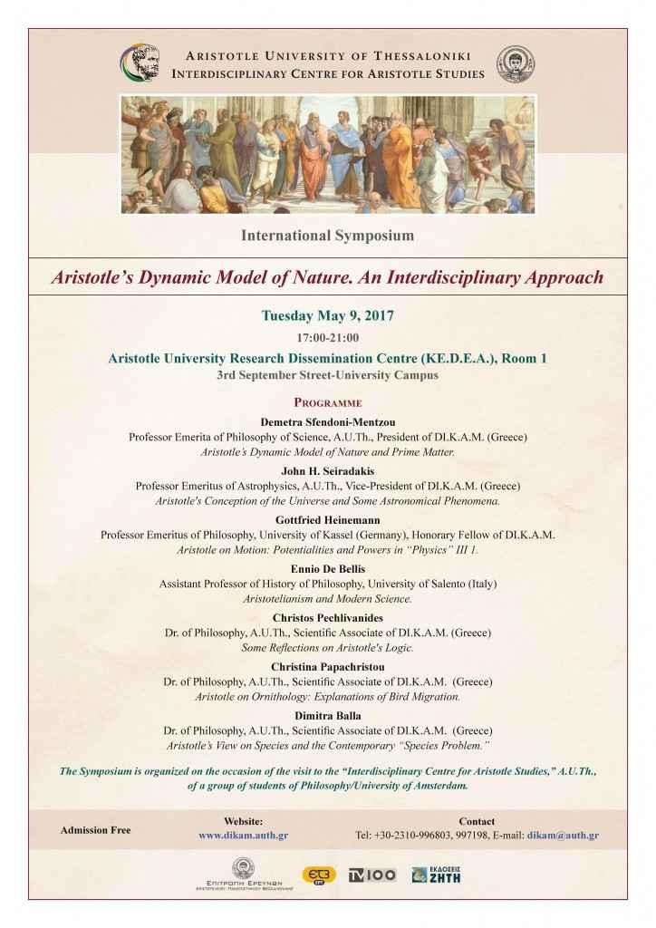 """Διεθνές Συμπόσιο: """"Το Αριστοτελικό Δυναμικό Μοντέλο της Φύσης. Μία Διεπιστημονική Προσέγγιση"""", 9 Μαΐου 2017"""