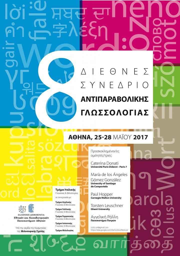 8o Διεθνές Συνέδριο Αντιπαραβολικής Γλωσσολογίας