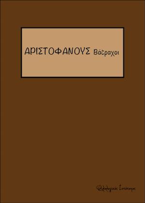 """""""Βάτραχοι"""" Αριστοφάνη"""