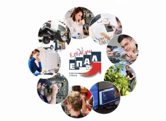 Νέες ειδικότητες στα τμήματα Μαθητείας αποφοίτων ΕΠΑΛ.