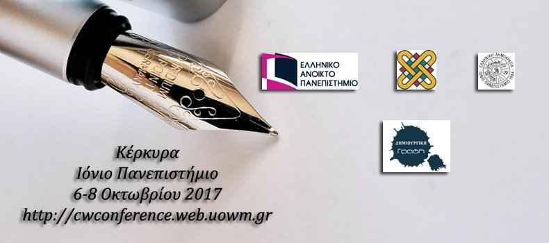 """3ο Διεθνές Συνέδριο """"Δημιουργική Γραφή"""" [Κέρκυρα 6-8/10/2017]"""