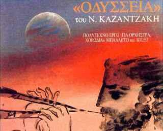 Ν. Καζαντζάκης: Ένας περήφανος Κρητικός και γνήσιος Ουμανιστής