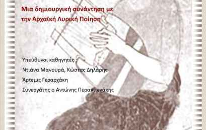 «Μῶσ΄,  ἄγε, Καλλιόπα, θύγατερ Διός»:Παράσταση του 8ου ΓΕΛ Ηρακλείου