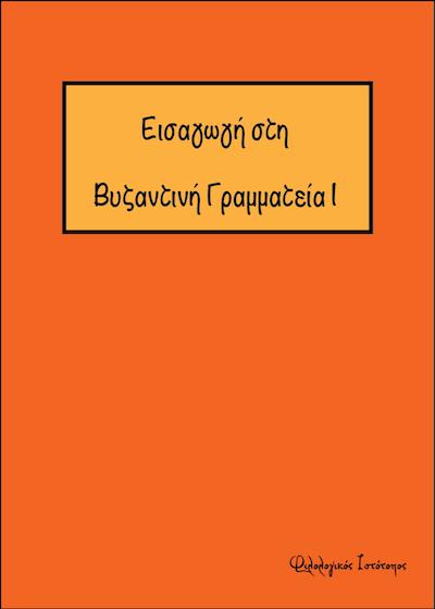 Εισαγωγή στη Βυζαντινή Γραμματεία Ι