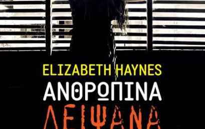 "Elizabeth Haynes, ""Ανθρώπινα λείψανα"""