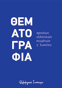 Αδίδακτο κείμενο: Ξενοφῶν, Κύρου Ἀνάβασις 4.5.25 – 28