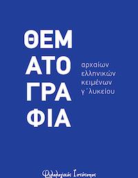 Αριστοτέλη «Ηθικά Νικομάχεια» Θ΄ 1158a
