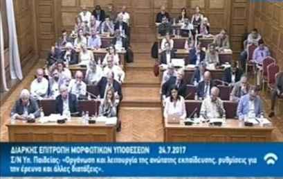Τα πρακτικά (αδιόρθωτα) της 1ης Συνεδρίασης της Επιτροπής Μορφωτικών Υποθέσεων για το Σχέδιο Νόμου για την Τριτοβάθμια Εκπαίδευση