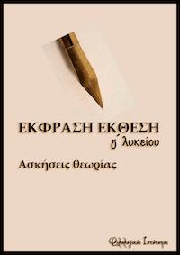 Νεοελληνική Γλώσσα Γ´ Λυκείου: Διάκριση κειμενικών ειδών(άρθρο-δοκίμιο) – Ασκήσεις