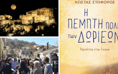 Aπογευματινός Λογοτεχνικός Περίπατος στην Πλάκα:  Ζωντανεύοντας ένα μυθιστόρημα κάτω απο την πανσέληνο