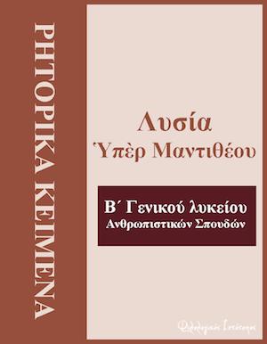 Λυσίας Ὑπέρ Μαντιθέου §§ 18-19 (Κριτήριο αξιολόγησης)