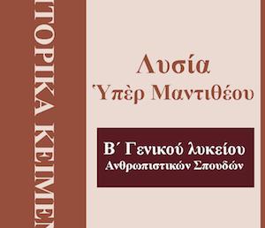 Κριτήριο αξιολόγησης: Λυσία Υπέρ Μαντιθέου 9-10, Ξενοφώντα Ελληνικά 4. 8. 1-4