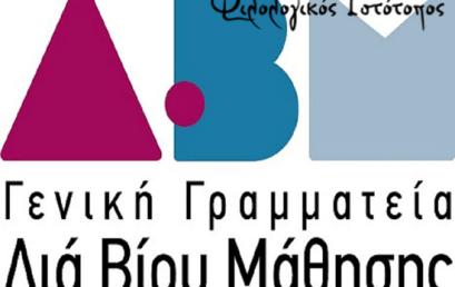Αποσπάσεις εκπαιδευτικών στη ΓΓΔΒΜΝΓ