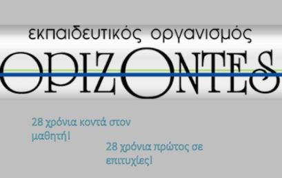 Ε. Ο. Ορίζοντες