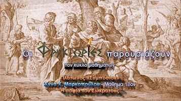 Πλάτωνος Συμπόσιον – Άννα Χ. Μαρκοπούλου. Μάθημα 18ον : Η σοφία του Σωκράτους